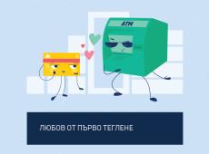 Промоционална кампания с награди за кредитни карти VISA, издадени от ОББ
